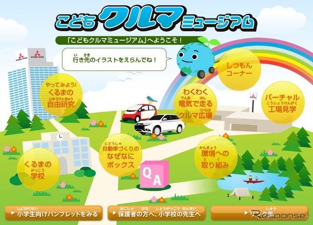 """Child-friendly website """"children's KLM Museum"""""""