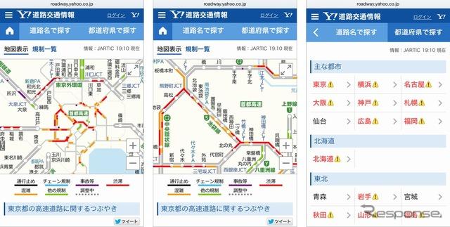 Yahoo! Messenger Road traffic information