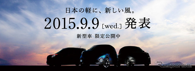 Teaser website of Daihatsu's new mini SUV