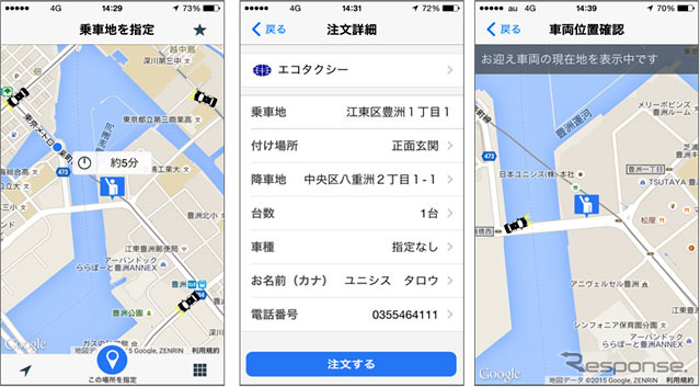 """new function """"smartaxi"""" passenger-friendly apps"""