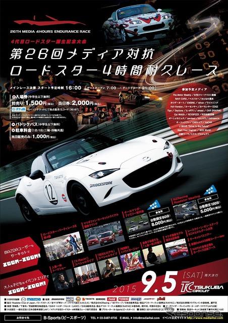 Media against Roadster 4 hour endurance race