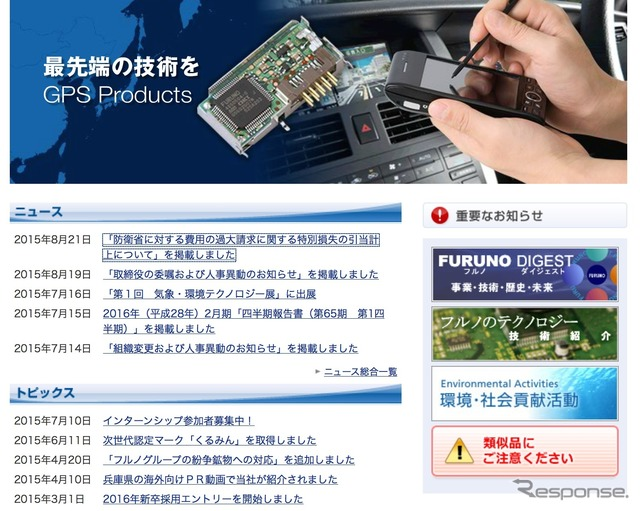 Furuno electric website (reference image)