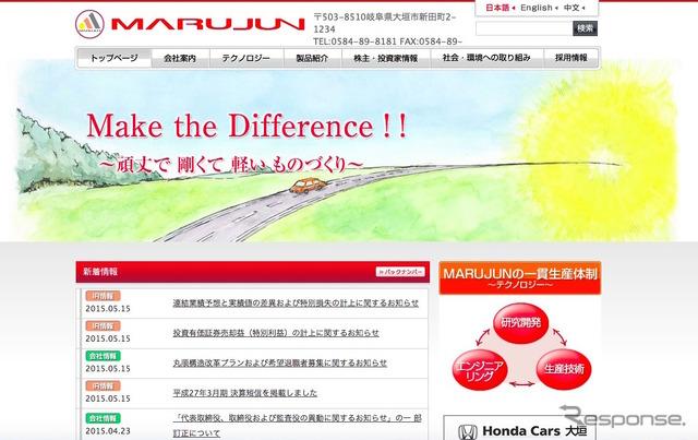 Marujun เว็บไซต์