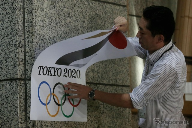 Determines the decommission after Tokyo Olympics emblem (9/1)