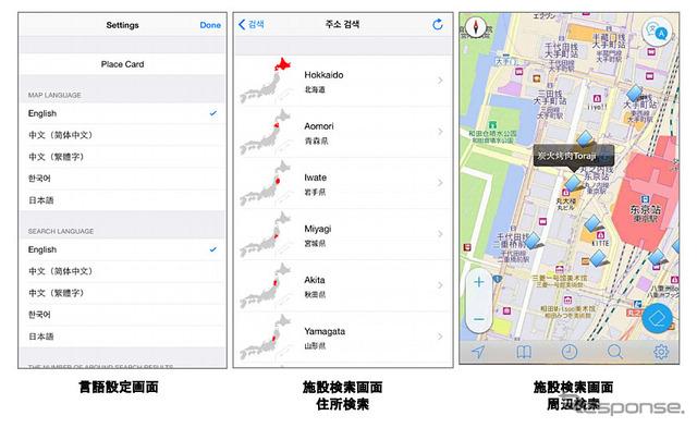 ZENRIN Datacom JAPAN MAP
