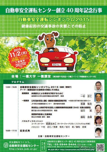 Automobile safety symposium by 2015