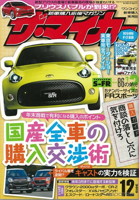 The private car by 2015, December issue