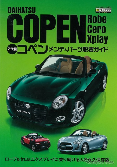 The second generation Copen maintenance and parts removal Guide