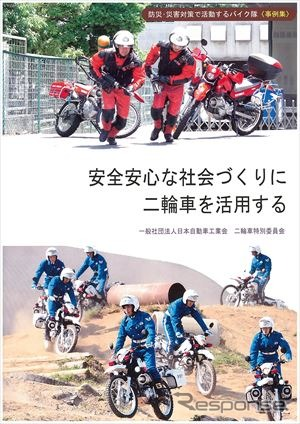 "Featured case study disaster prevention and disaster preparedness brochure ""safe and secure society motorcycles to take advantage"" (Japan Automobile Manufacturers Association motorcycle Special Committee)"