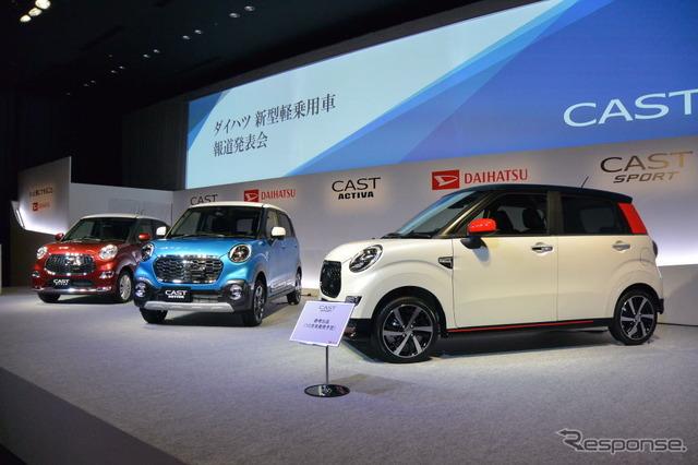 Daihatsu industrial new mini passenger car cast presentation