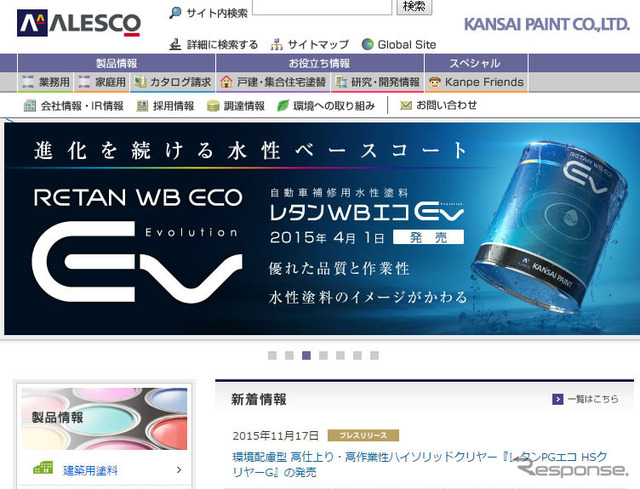 Kansai paint (web site)