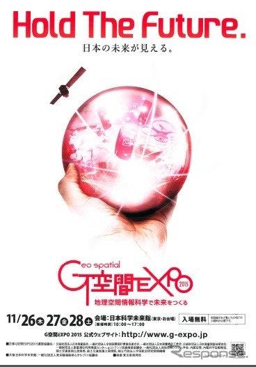 """""""G space EXPO2015 how The Future. See the future of Japan-""""(poster)"""