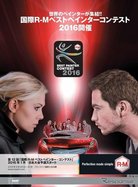 International r-m ベストペ Internet contest