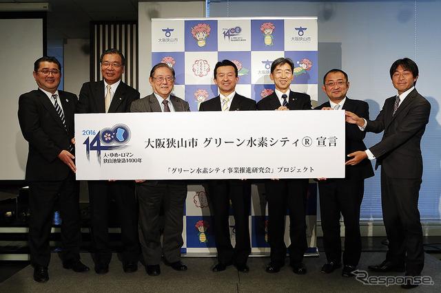 Osaka Sayama Shi green hydrogen City Declaration ceremony was held at Tokyo 12/28,