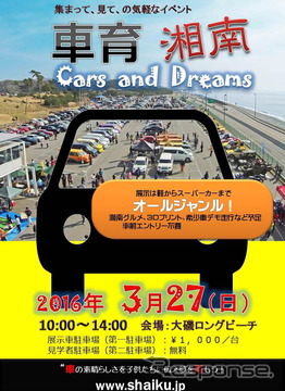 車育湘南 Cars and Dreams 2016