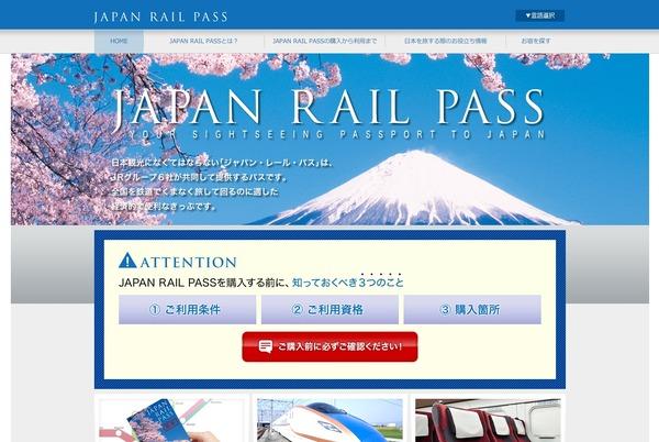 在外邦人へのJR全線フリー切符発売「在留期間10年以上」に...新資格の設定で継続 | レスポンス(Response.jp)