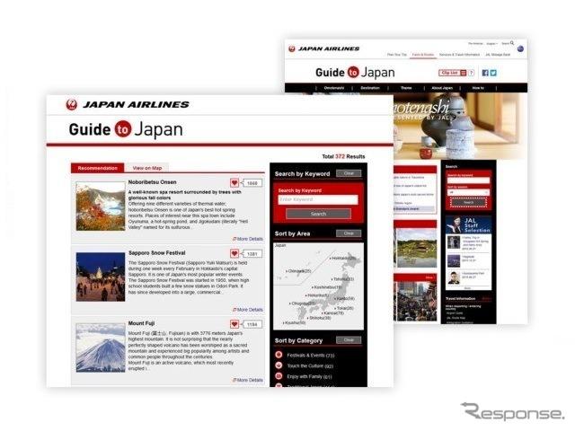 JAL、海外サイトに観光スポット検索導入---訪日外国人向け:レスポンスより引用