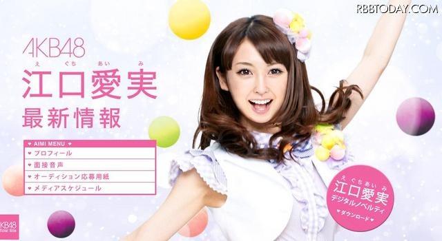 衝撃デビューのAKB48江口愛実、愛すのみ