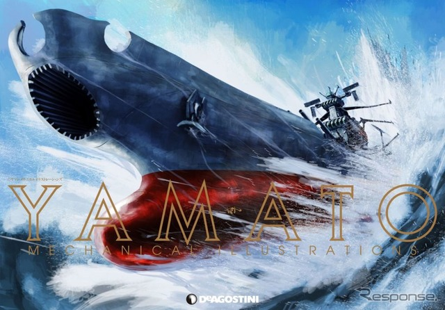 宇宙戦艦ヤマトの画像 p1_4