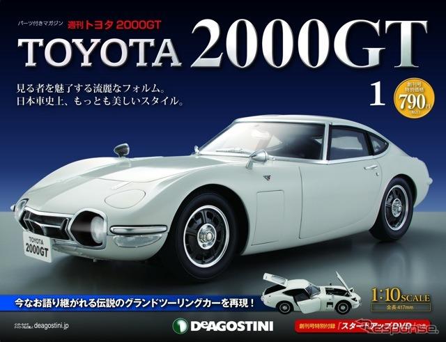 トヨタ・2000GTの画像 p1_30