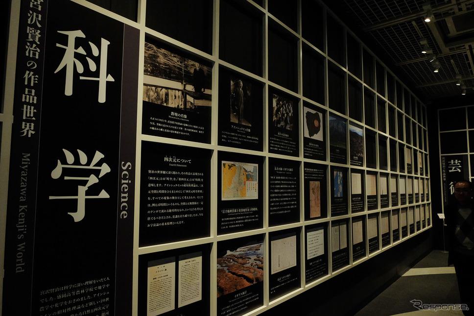 宮沢賢治と科学のかかわりを展示するコーナー。