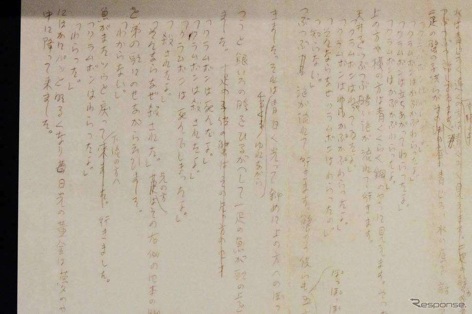 散文詩「やまなし」の手稿の写し。