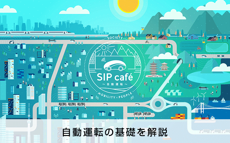 SIP cafe 自動運転ガイド