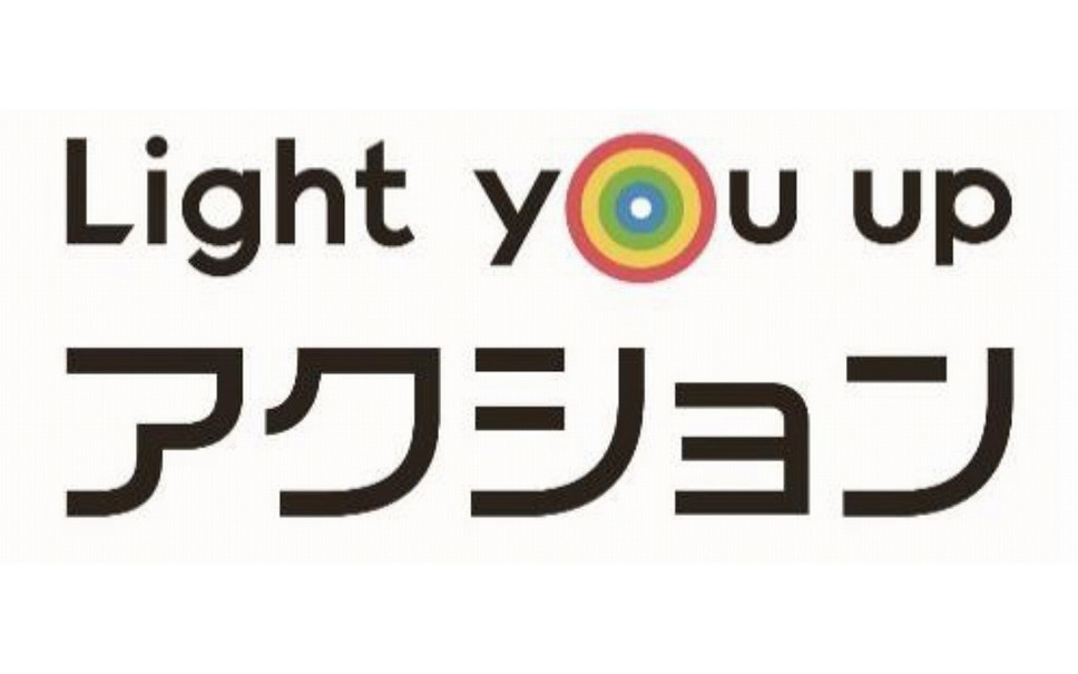 Light you upアクション
