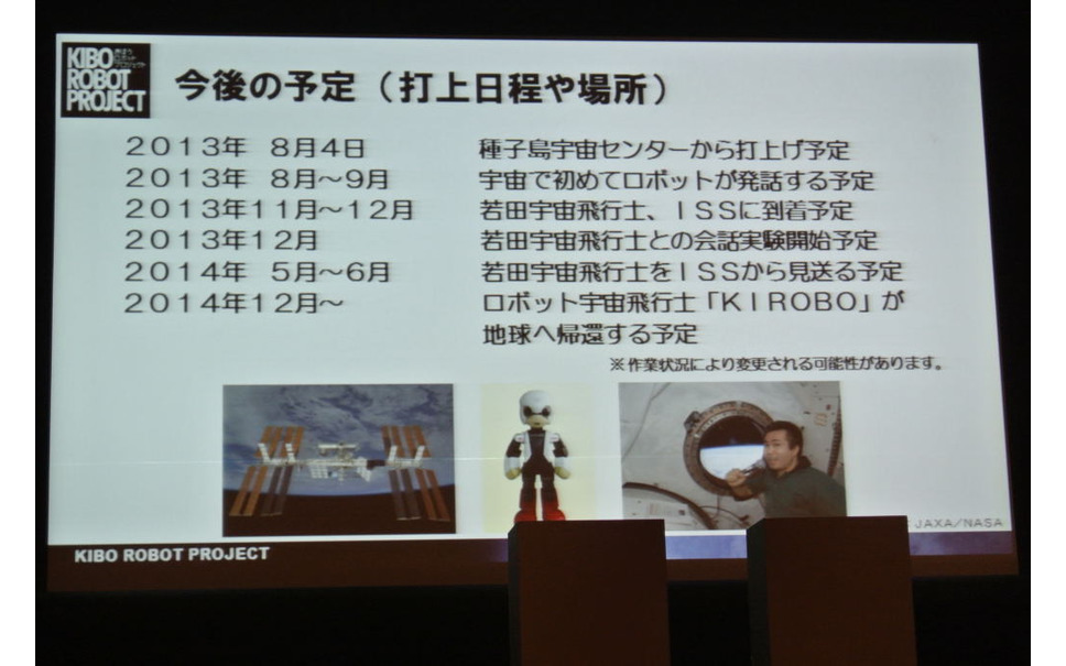 KIRO ROBOT PROJECT 記者発表会