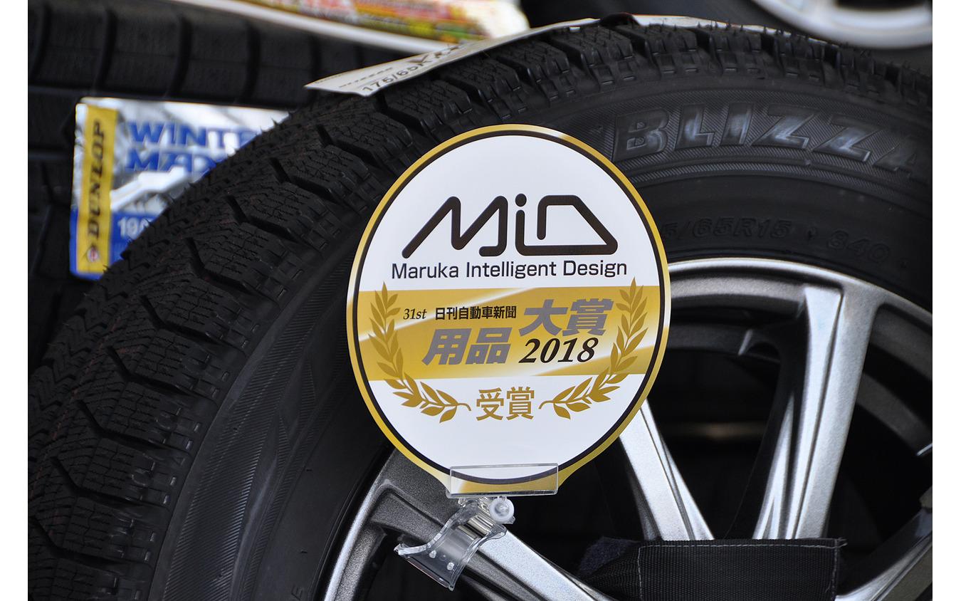 スノーホイールにも波及するMIDの高品質な製品コンセプト
