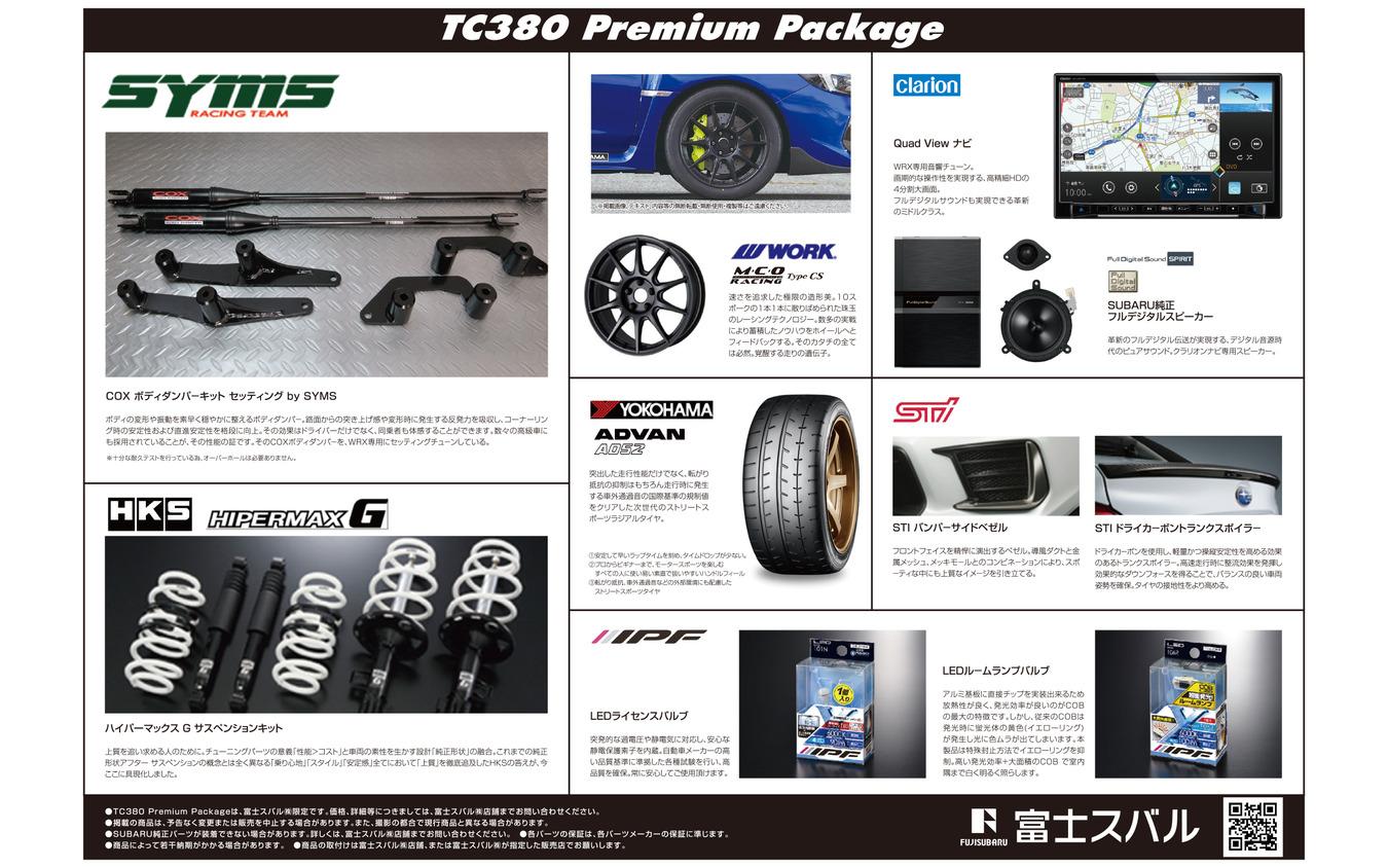 """驚愕のカスタマイズカー『SUBARU・WRX STI TC380』に、""""Premium Package""""が存在!? そこに込められた""""想い""""とは…。"""