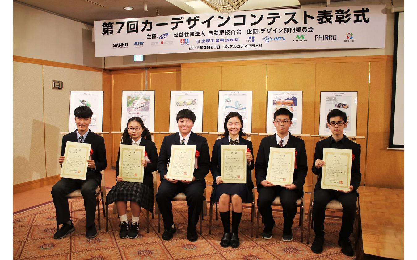 第7回カーデザインコンテスト、受賞者