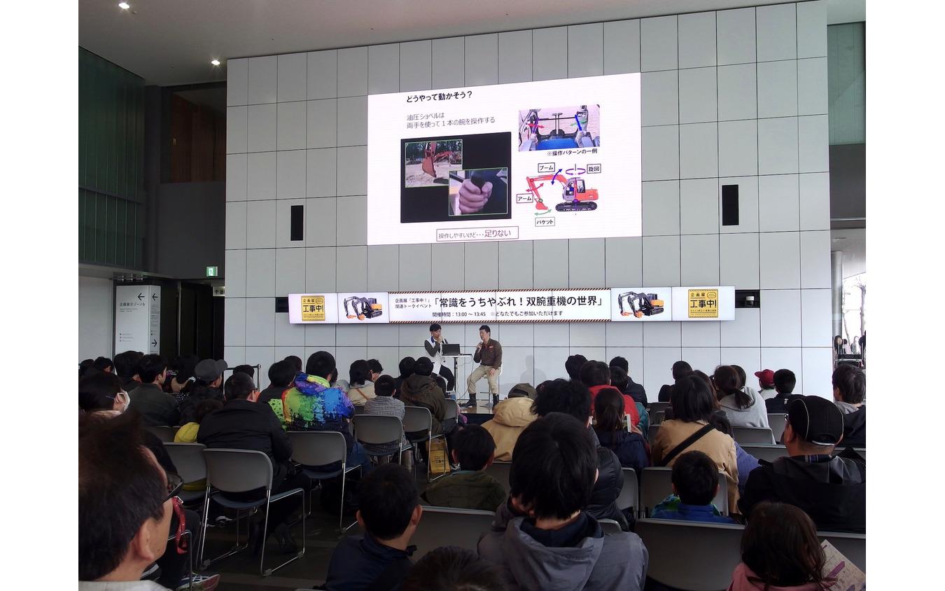 トークセッション「常識をうちやぶれ! 双腕重機の世界」