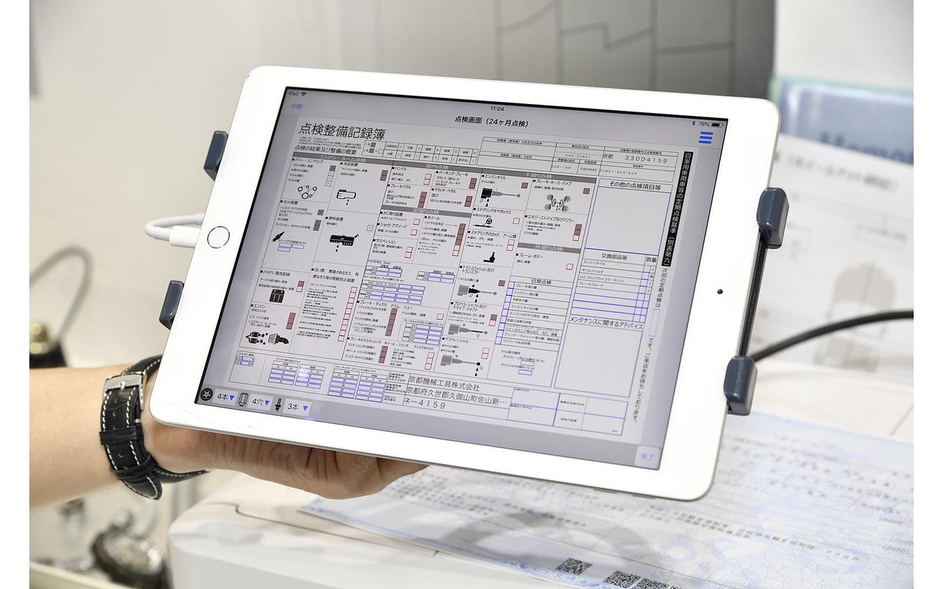 効率化とデータ化を推進するKTCのデジタル管理アプリ『e-整備』に注目