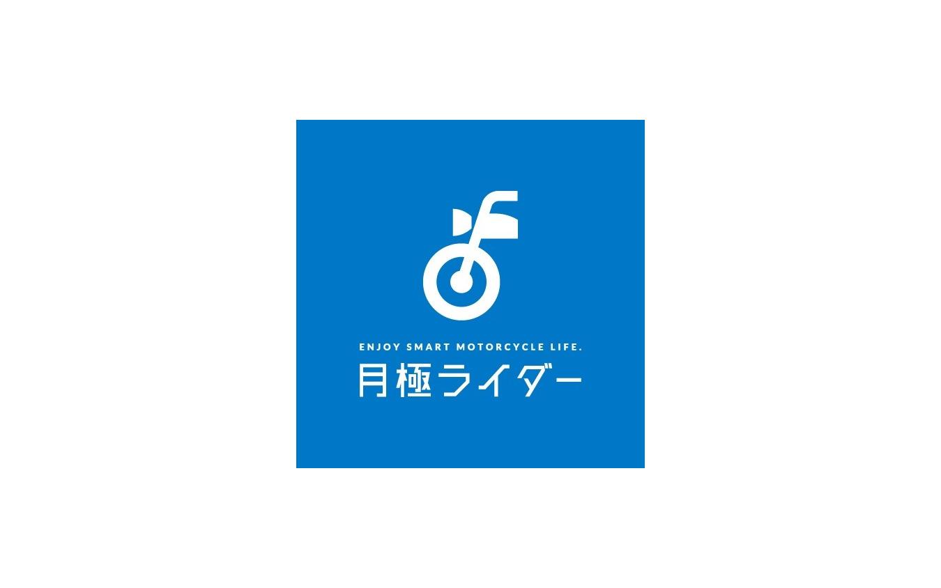 月額制バイク貸出サービス「月極ライダー」のロゴ