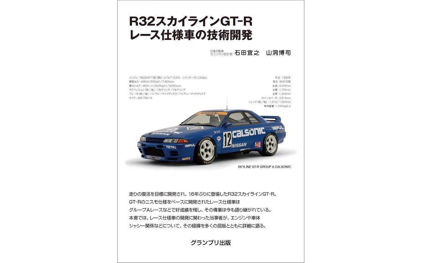 『R32スカイラインGT-R レース仕様車の技術開発』