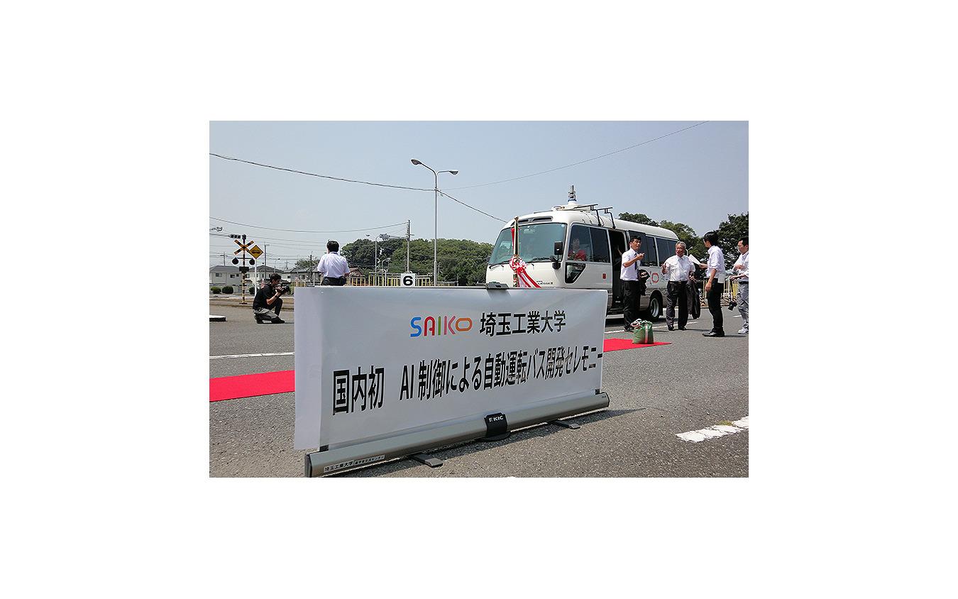 埼玉工業大学とミクニ ライフ&オートがつくった自動運転バス(日野リエッセ II)