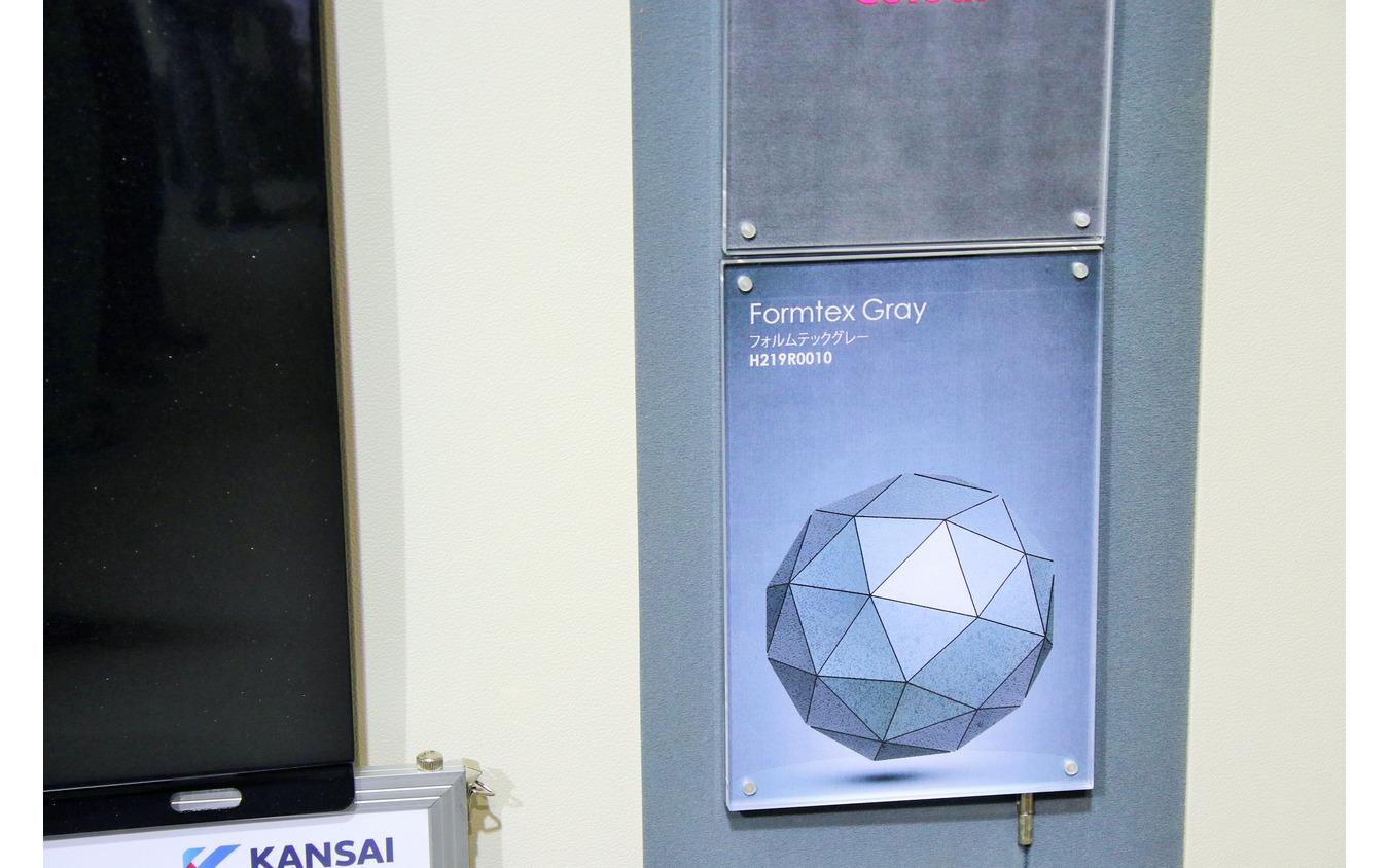 関西ペイント グローバルアドバンスカラー2019 フォルムテックグレー