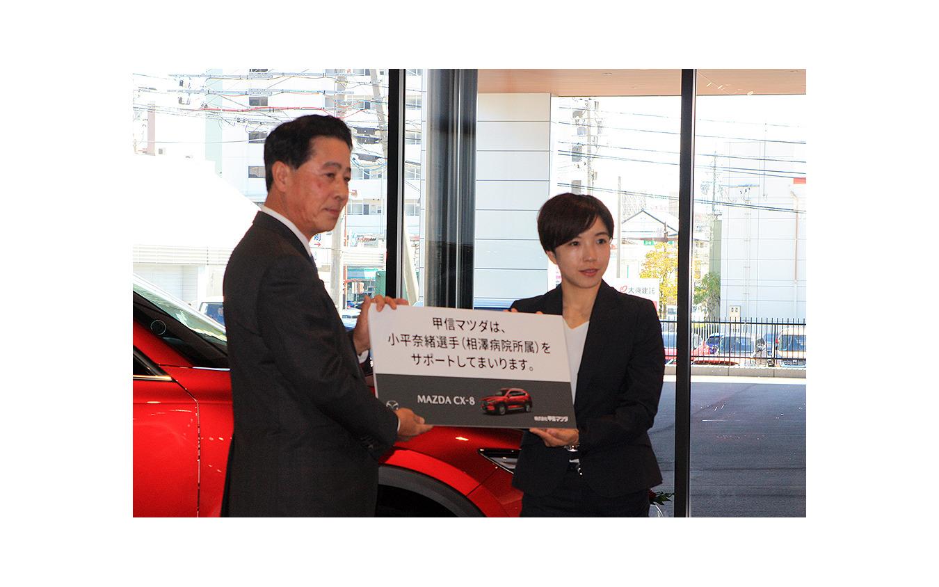 小平奈緒選手 CX-8 納車式(9月6日/甲信マツダ 長野本社ショールーム)