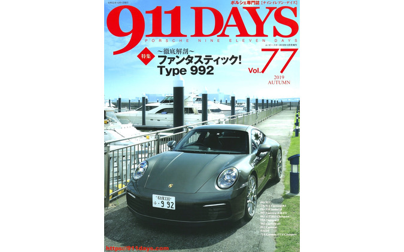 『911DAYS』(ナインイレブン・デイズ)