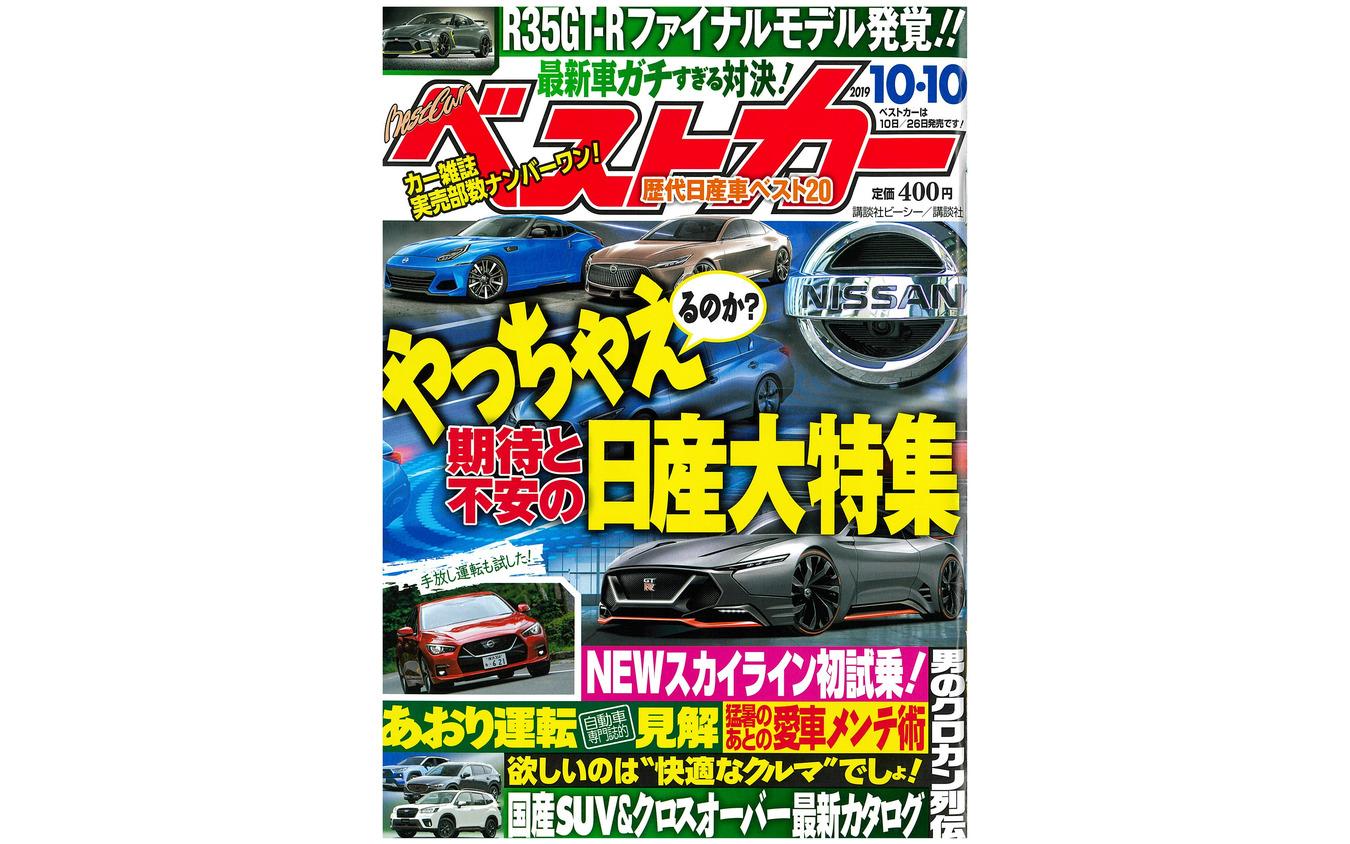 『ベストカー』10月10日号