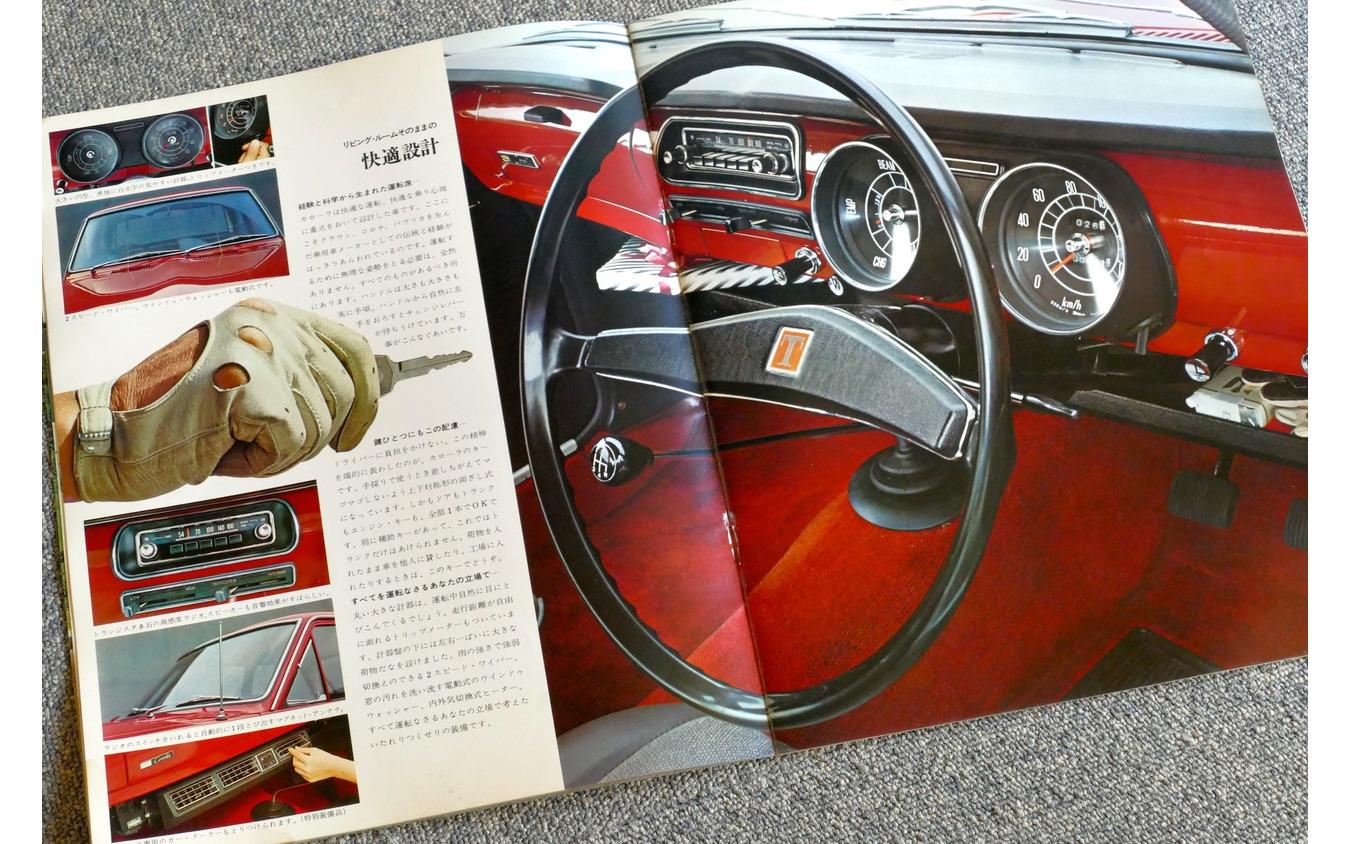 トヨタ カローラ(初代 1966年)