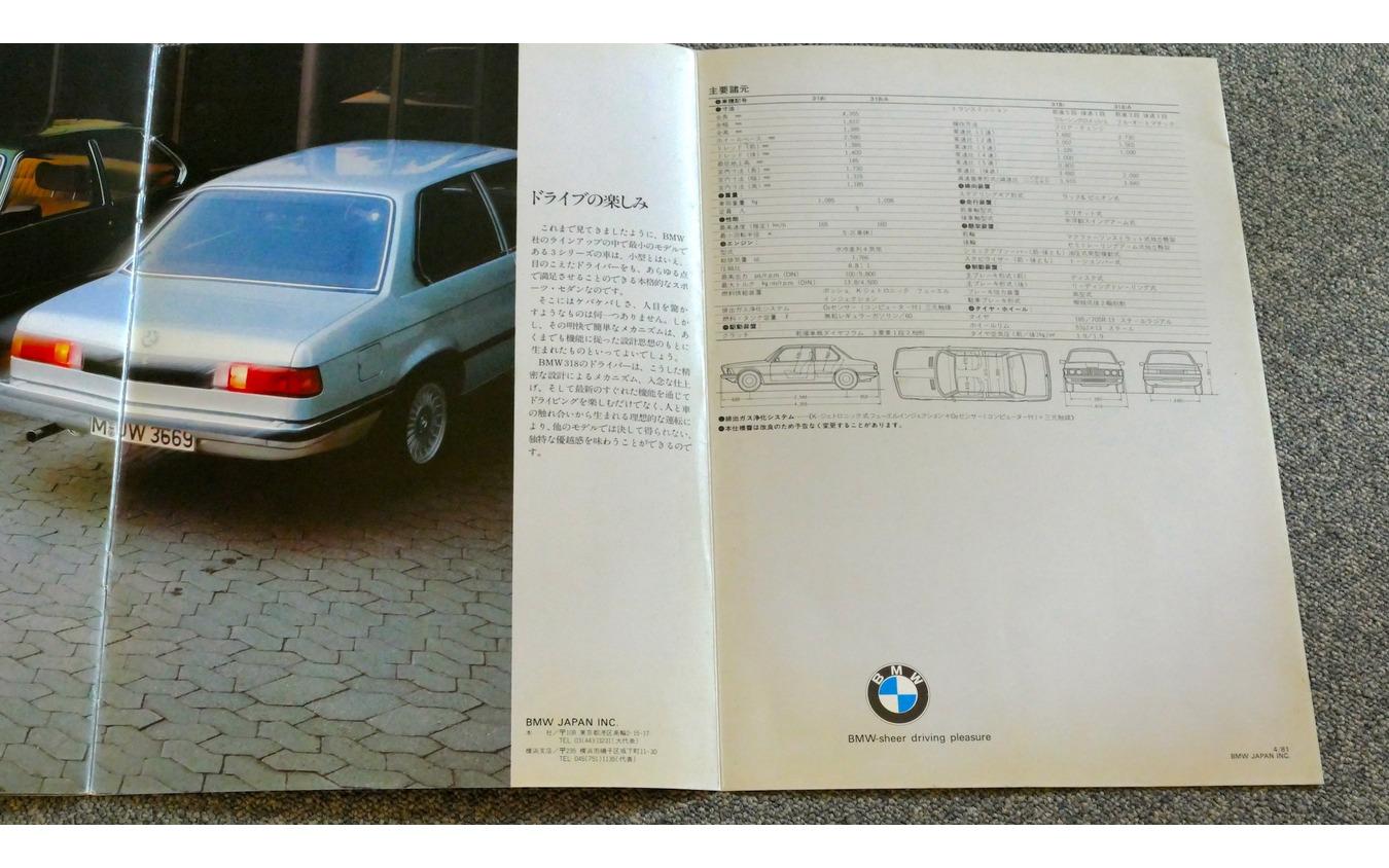 BMW 3シリーズ 初代(E21)