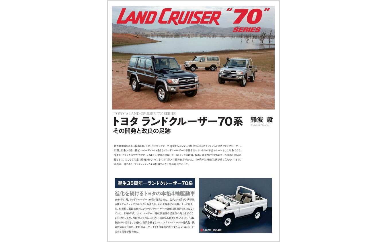 『トヨタ ランドクルーザー70系』