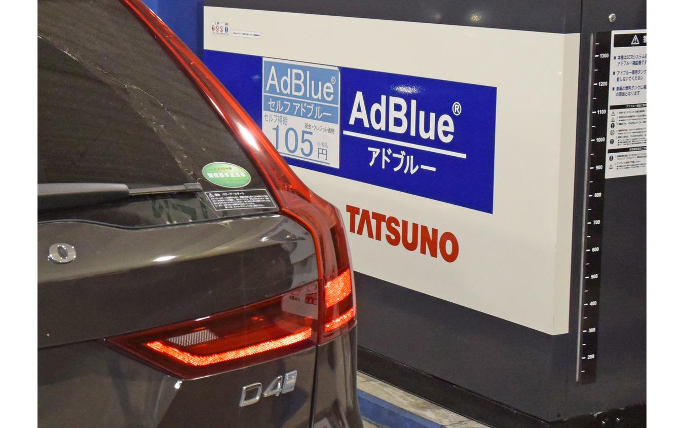 NOx還元剤AdBlueの補給のためガソリンスタンドに立ち寄った。