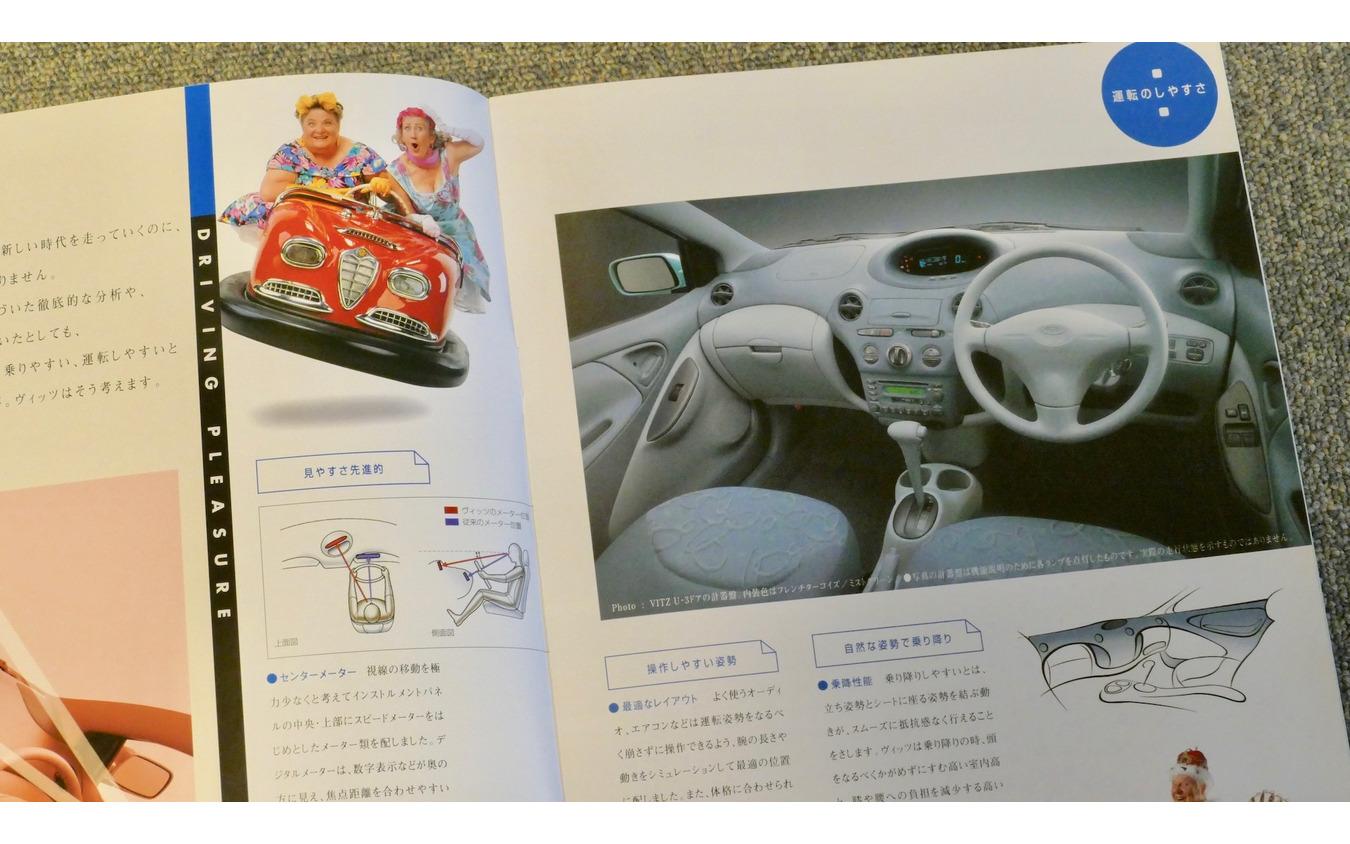 トヨタ ヴィッツ 初代のカタログ(1999年)