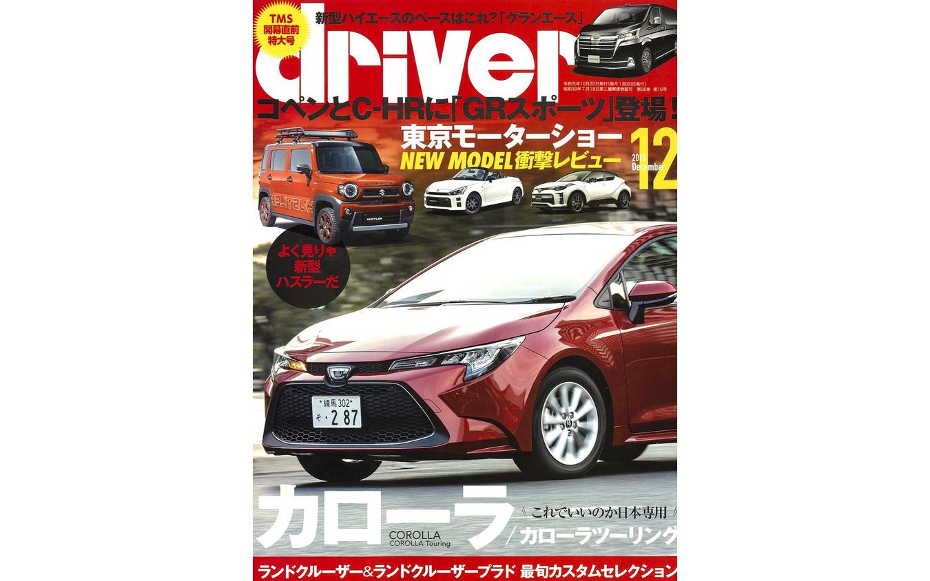 『driver』(ドライバー)12月号