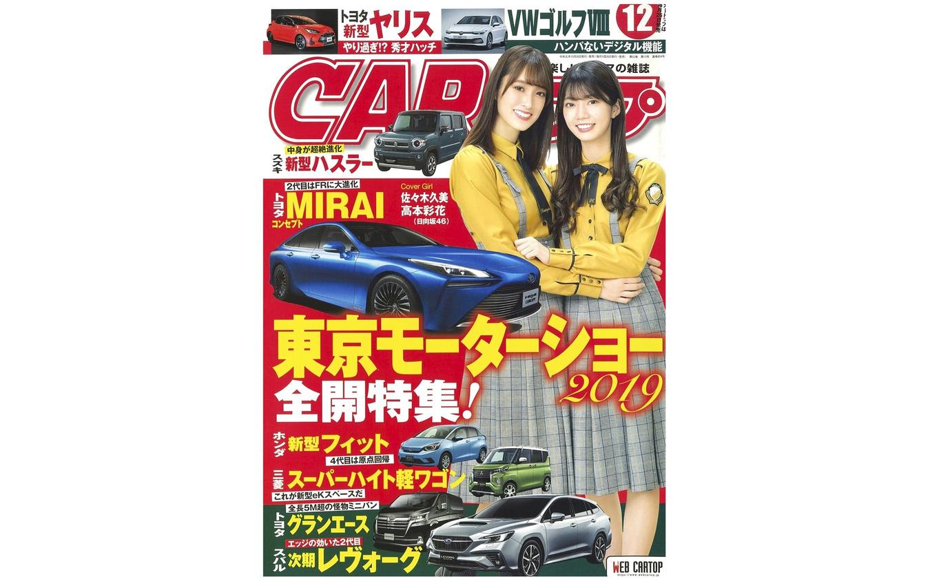 『CARトップ』12月号