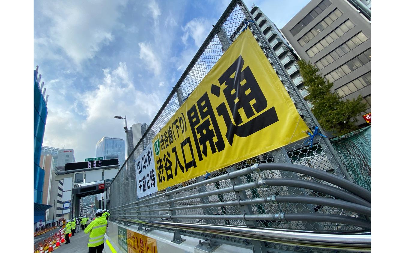 首都高渋谷線下り渋谷入口