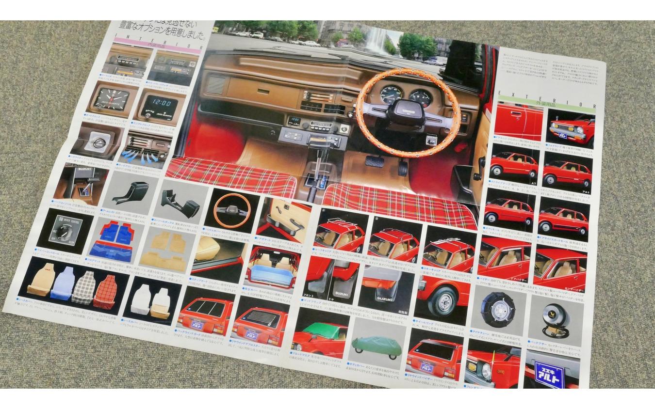 スズキ アルト(1979年)のカタログ